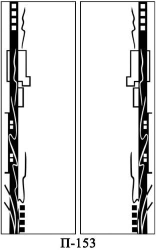 П-153